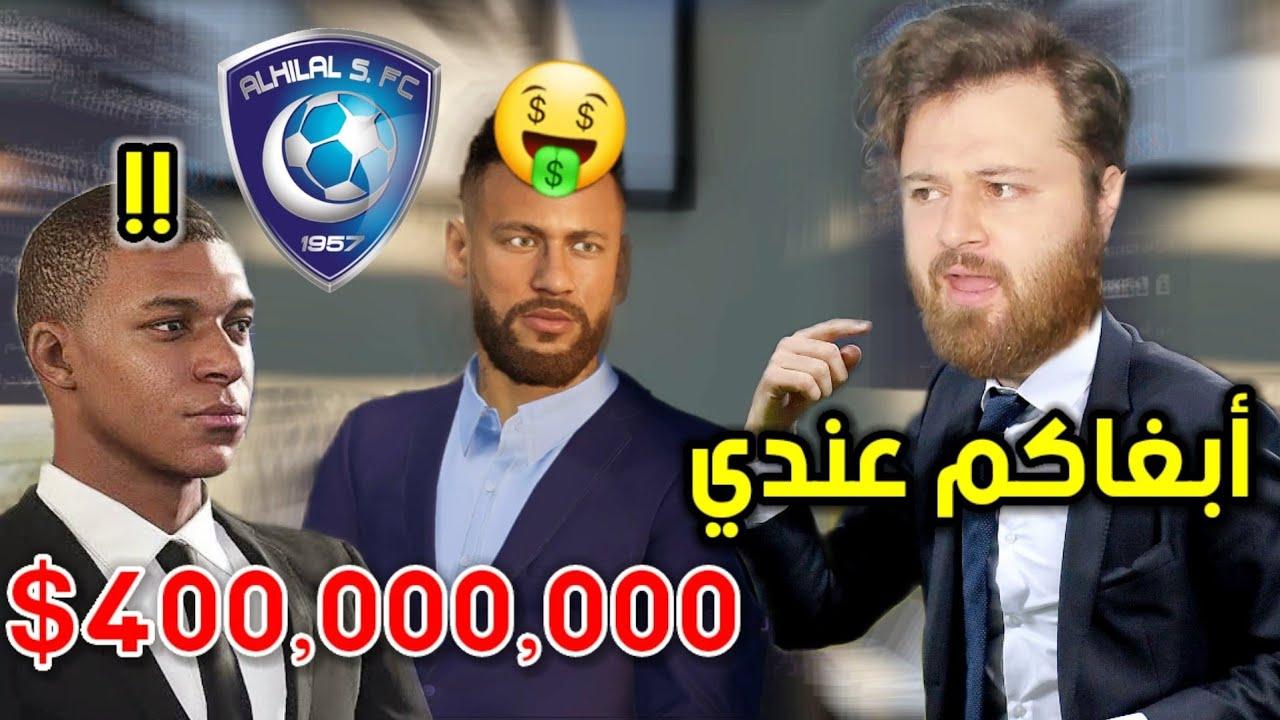 مفاوضات مع مبابي ونيمار 😱 لاعبين يغادرون الهلال 😳 كارير مود #28 🔥 فيفا 21 FIFA