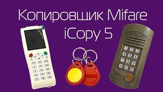 Копировщик Mifare iCopy5
