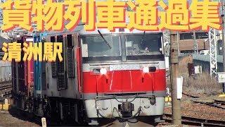 JR貨物 清洲駅を通過する貨物列車  その1 2018.2.23