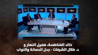 خالد الفناطسة، فضيل النهار ود. طلال الشرفات - جدل الحصانة والنواب