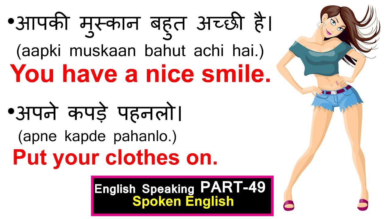 English Speaking 49 - बिना अटके अंग्रेजी बोलिए  - Spoken English in Hindi - Learn English in Hindi