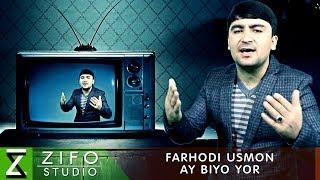 Фарходи Усмон - Ай биё ёр | Farhodi Usmon - Ay biyo yor mp3
