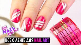 Все о ленте для дизайна ногтей + маникюр! | Striping tape nails