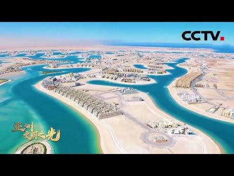 [亚洲 文明之光] 美美与共,5分钟带你走遍亚洲各国! | CCTV纪录