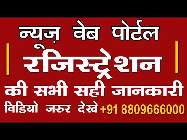 News Portal Registration,न्यूज़ पोर्टल रजिस्ट्रेशन की पूरी जानकारी,news portal registration kaise kre