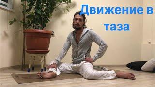 Йога за движение и мобилност в таза