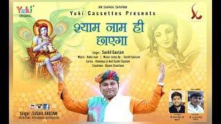 श्याम नाम ही छायेगा | Shyam Naam Hi Chhayega | स्वर सुशील गौतम | Full HD