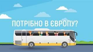 видео автобусні квитки онлайн