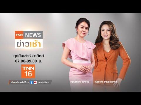Live : TNN NEWS ข่าวเช้า วันเสาร์ที่ 28 พฤศจิกายน 2563 (07.00-09.00)