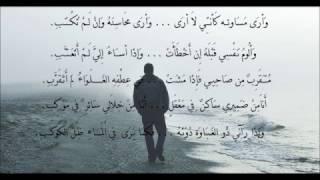 Ana - Eliya Abi Madhi [ أنا | لإيليا ابي ماضي ]  #AdabNusus