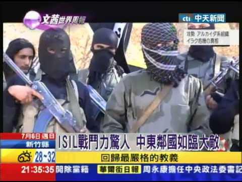 2014.07.06文茜的世界周報/ISIL宣布建立伊斯蘭哈里發國 橫跨敘伊 - YouTube