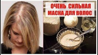 ОЧЕНЬ СИЛЬНАЯ Маска для Роста и от Выпадения ВОЛОС ШИКАРНОЕ средство для быстрого роста волос