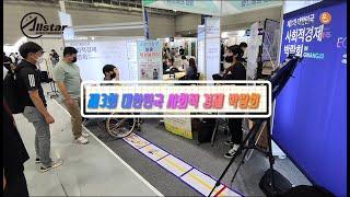 제 3회 사회적경제박람회, 소셜캠퍼스 온 광주 입주기업…