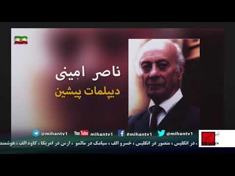 محمدرضا شاه پهلوی در ائینه زمان روایتی تازه از ناصر امینی
