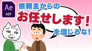 【映像Tips】依頼主からのリテイクをゼロにするヒアリング術(講師:yama_ko)