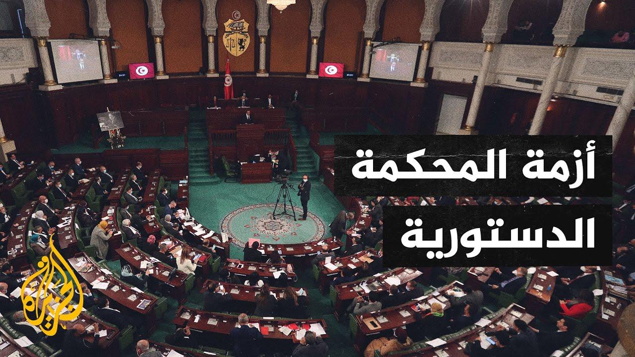 للمرة الثانية.. البرلمان التونسي يصادق على مشروع قانون تشكيل المحكمة الدستورية  - نشر قبل 3 ساعة