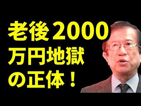 【武田邦彦】生き地獄なのか?老後2000万円問題の正体! 解決法はあります。しかし奴らが絶対にホントのことを言わないのです・・