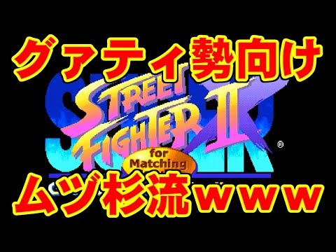 ザンギエフ(Zangief) - SUPER STREET FIGHTER II X for Matching Service