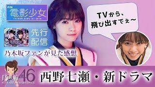 西野七瀬が主演する電影少女がアマゾンプライム先行配信、テレビ東京の...