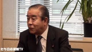 【たち日応援隊TV】園田博之先生(たちあがれ日本幹事長)H24.01.04