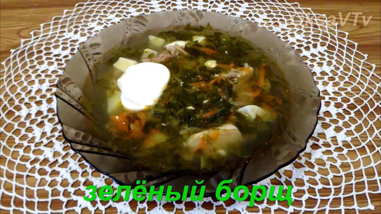 зеленый борщ с консервированным щавелем и яйцом рецепт с фото