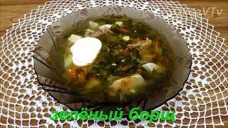 Зеленый борщ с консервированным щавелем.Green sorrel soup with canned