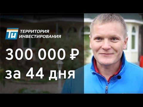 Инвестиции в недвижимость - Как выйти на доход свыше 300 000 тысяч в месяц за 44 дня?