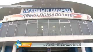 РЕН Новости Псков 06.03.2017 # Полиция задержала организаторов новогоднего шоу