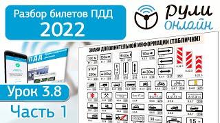 Б 3.8. Разбор билетов на тему Знаки дополнительной информации ПДД 2019 (Часть 1)