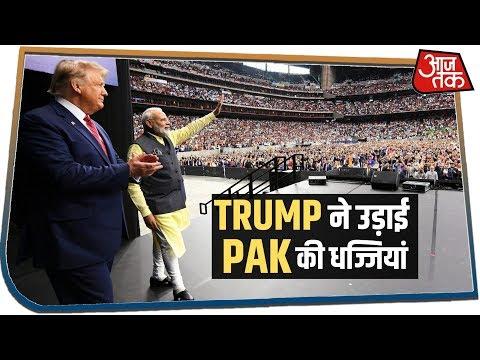 Modi से चार कदम आगे निकले Trump | साझा मंच पर PAK की उड़ाई धज्जियां, दी चेतावनी!