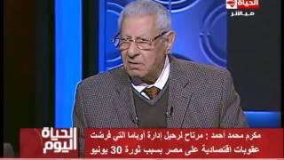 فيديو..مكرم محمد أحمد: الحكومة الحالية  لاتمتلك رؤية واضحة لحل مشكلات مصر