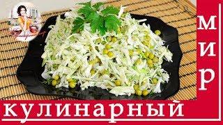 Салат с капустой и зеленым горошком рецепт