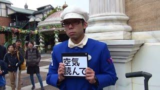 【TDS】空気読んで【ファンカスト】 thumbnail