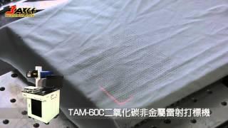 TAM-Co2 非金屬雷射打標雕刻機-布料打樣