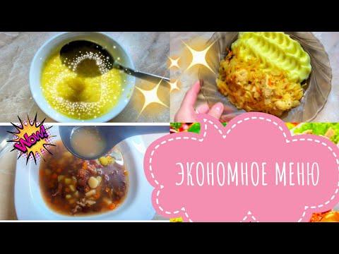 ЭКОНОМНОЕ МЕНЮ/Быстро, вкусно готовлю ЭКОНОМНОЕ МЕНЮ/Экономное меню для правильного питания