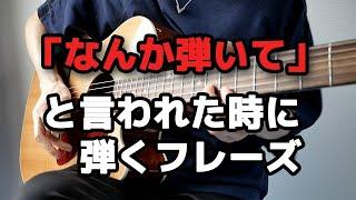 【ギター】アコギで「なんか弾いて」と言われたときに弾くフレーズ【TAB譜】 KIKORIきこり
