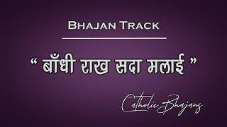 Nepali Christian Song Track Baandhi Raakha Saara Malai