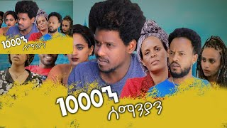 New Eritrean Series movie 2019 1080  1000ን ሰማንያን 1080 kntibtab nay wedihawoboy