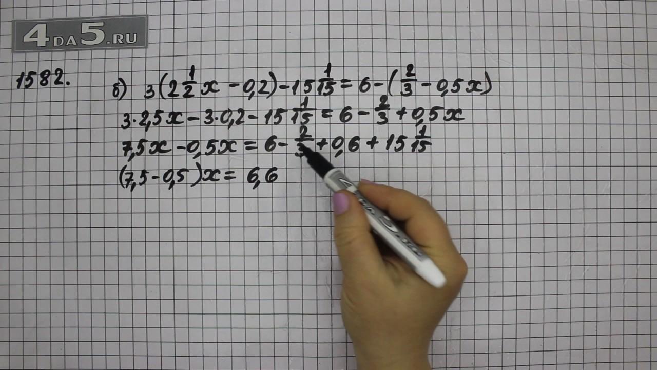 Гдз по математике 6 класс 1582 видео