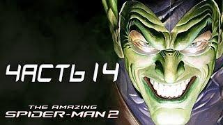 The Amazing Spider-Man 2 Прохождение - Часть 14 - ЗЕЛЁНЫЙ ГОБЛИН