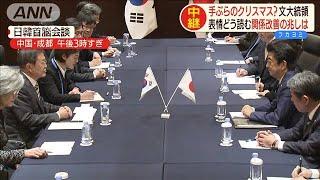徴用工問題 北朝鮮問題 日韓首脳それぞれの主張(19/12/24)