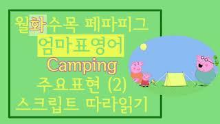 페파피그 Peppa Pig 엄마표영어 Camping 두…
