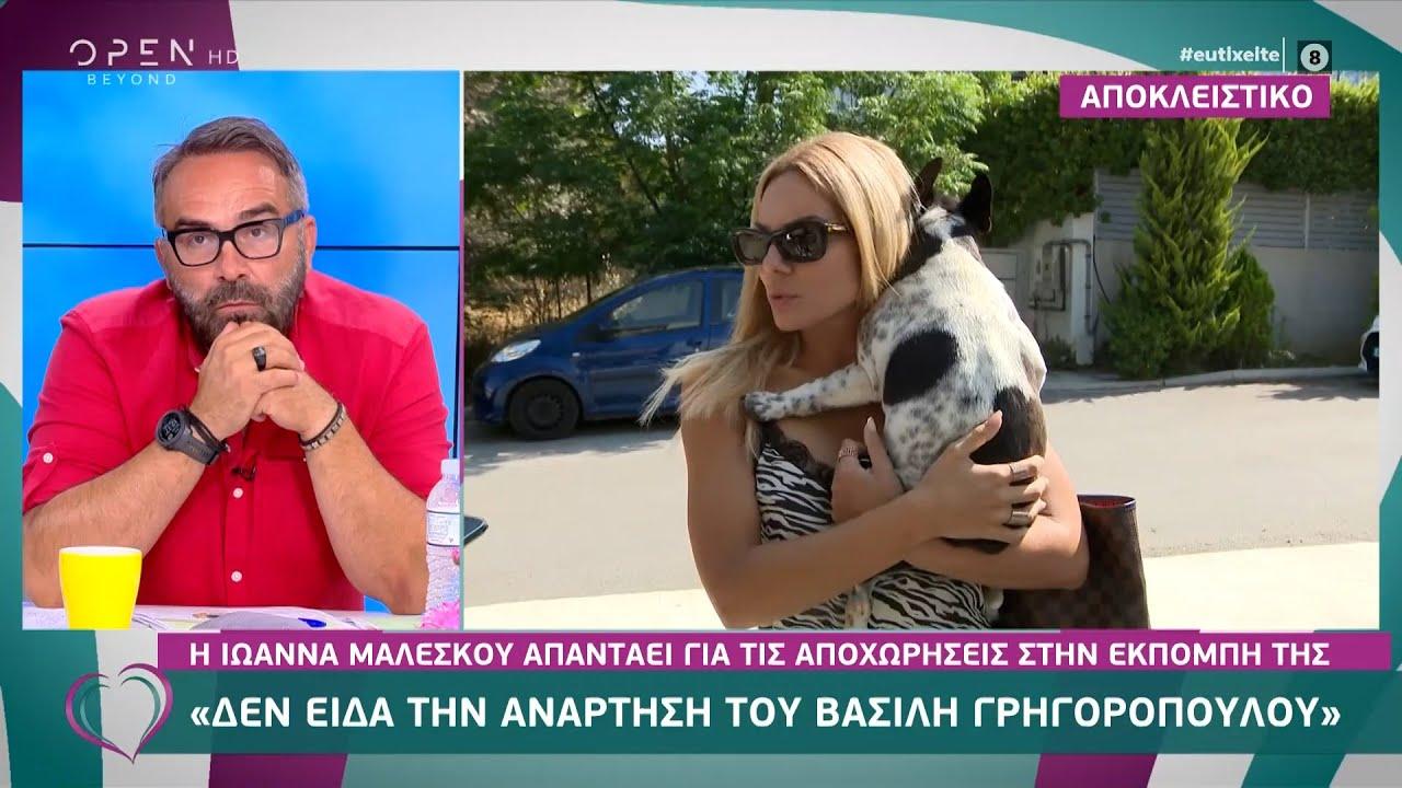 Η Ιωάννα Μαλέσκου απαντάει για τις αποχωρήσεις στην εκπομπή της   Ευτυχείτε! 25/6/2021   OPEN TV
