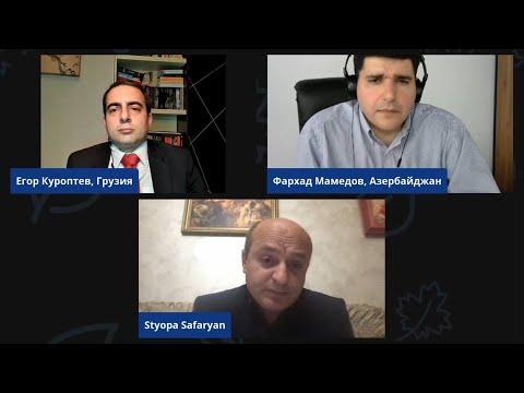 Баку - Ереван - Тбилиси: Коронавирус, Лавров, Карабах. Степа Сафарян, Фархад Мамедов, Егор Куроптев.