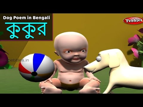 Dog Song in Bengali | Bengali Rhymes For Children | Baby Rhymes Bengali | Bangla Kids Songs