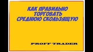 Cкользящая Средняя/ма Форекс/Торговать | Показатели Торговли на Бинарных Опционах