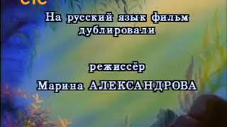 Титры Русалочка . СТС . 2013