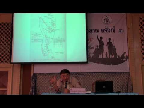 """""""หลักฐานจากพม่า"""" โดย รศ.ดร.สุเนตร ชุตินธรานนท์"""