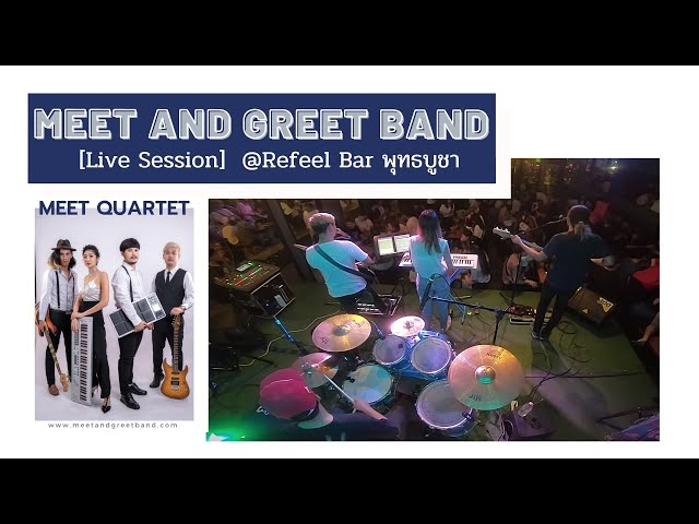 [LIVE Session] Meet Quartet @Refeel Bar | Meet and Greet วงดนตรีงานแต่ง งานEvent