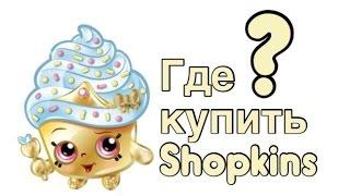 Где купить ШОПКИНС - SHOPKINS?(Меня многие спрашивали о том, где я покупаю Шопкинс. Поэтому я решила снять короткое видео, чтобы ответить..., 2014-10-19T17:47:15.000Z)